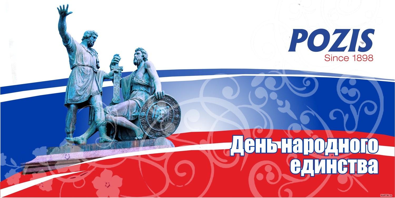 4 ноября день единства открытки